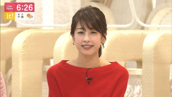 2020年02月14日加藤綾子の画像21枚目