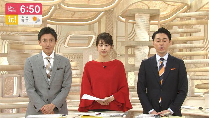 2020年02月14日加藤綾子の画像22枚目