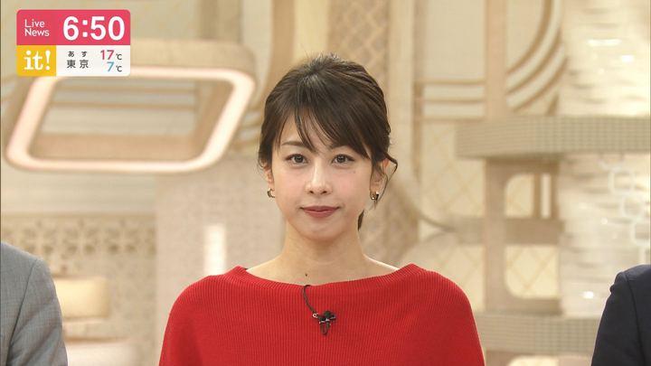 2020年02月14日加藤綾子の画像23枚目