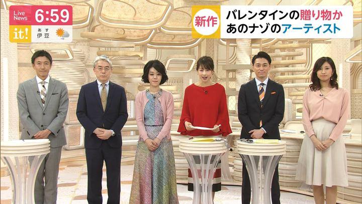 2020年02月14日加藤綾子の画像24枚目