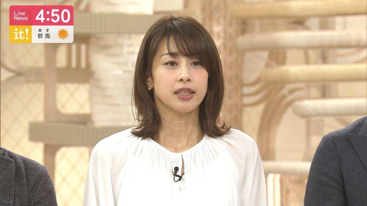 2020年02月17日加藤綾子の画像04枚目