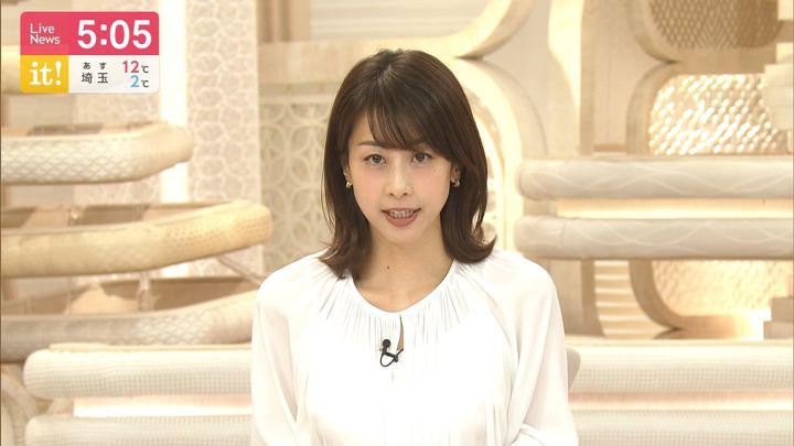 2020年02月17日加藤綾子の画像05枚目