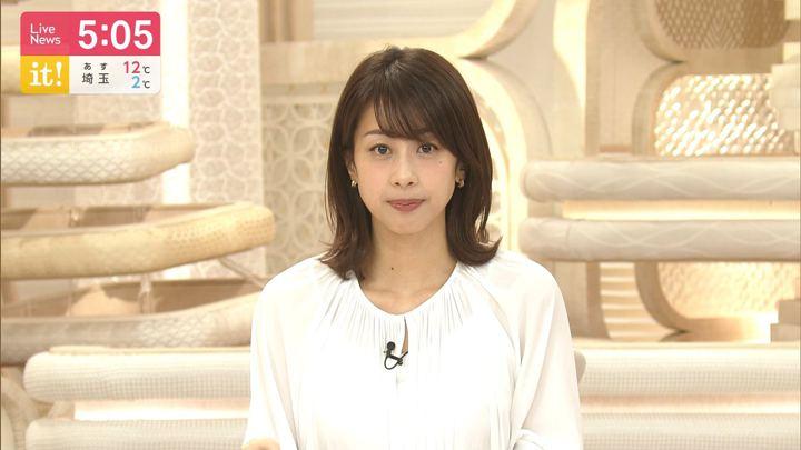 2020年02月17日加藤綾子の画像06枚目