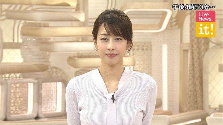 2020年02月18日加藤綾子の画像01枚目