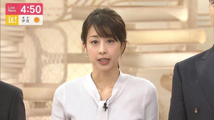 2020年02月18日加藤綾子の画像03枚目