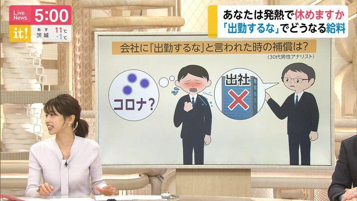 2020年02月18日加藤綾子の画像04枚目