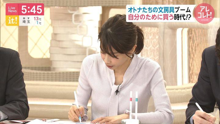 2020年02月18日加藤綾子の画像07枚目