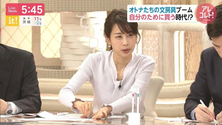 2020年02月18日加藤綾子の画像08枚目