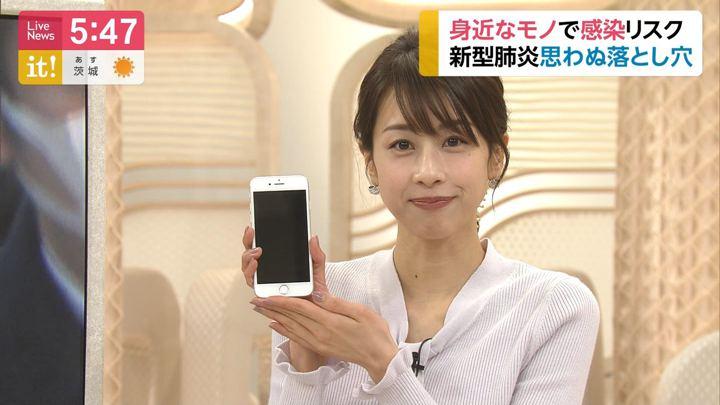 2020年02月18日加藤綾子の画像09枚目