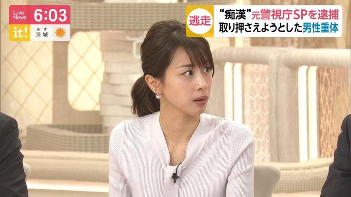 2020年02月18日加藤綾子の画像11枚目