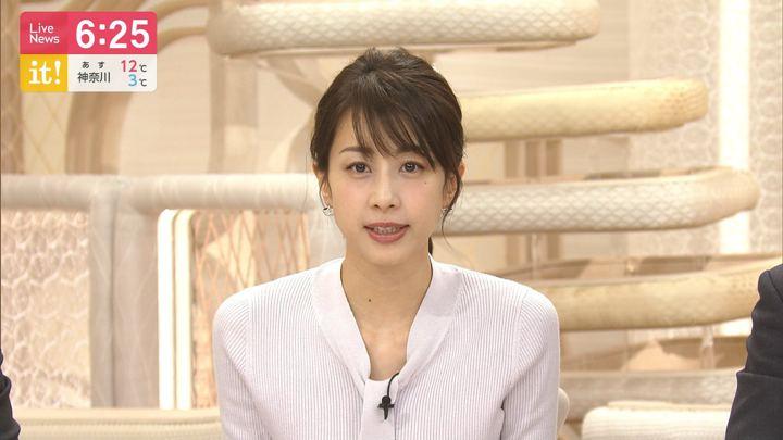 2020年02月18日加藤綾子の画像12枚目