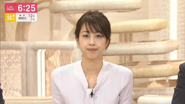 2020年02月18日加藤綾子の画像13枚目