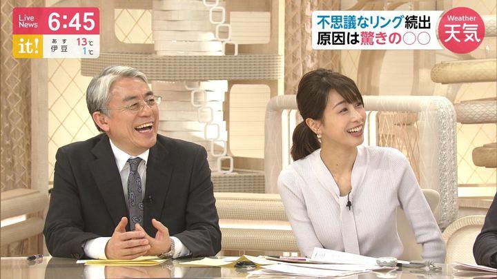 2020年02月18日加藤綾子の画像14枚目