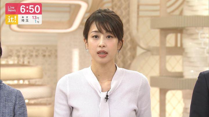 2020年02月18日加藤綾子の画像15枚目