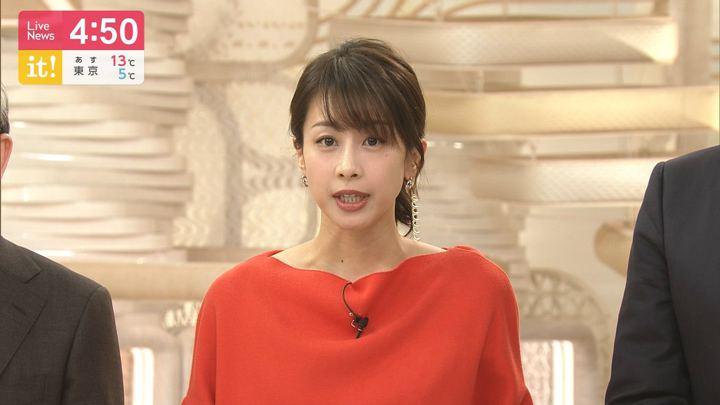 2020年02月19日加藤綾子の画像01枚目