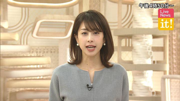 2020年02月20日加藤綾子の画像01枚目