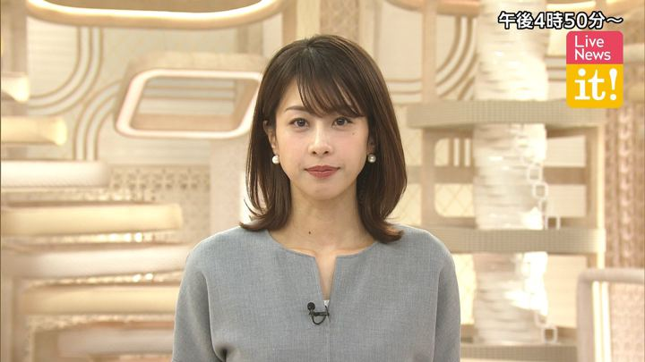 2020年02月20日加藤綾子の画像02枚目
