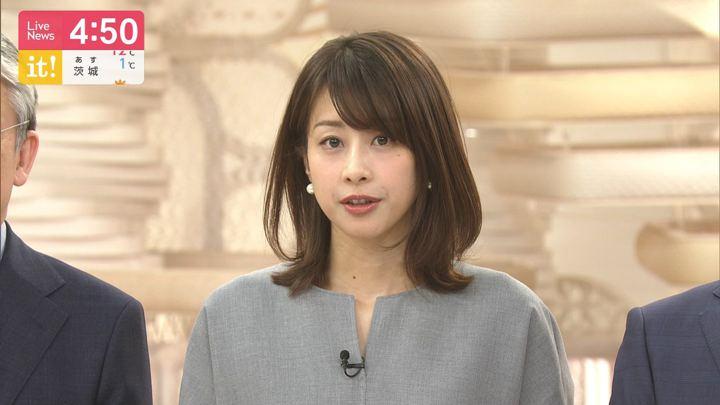 2020年02月20日加藤綾子の画像04枚目