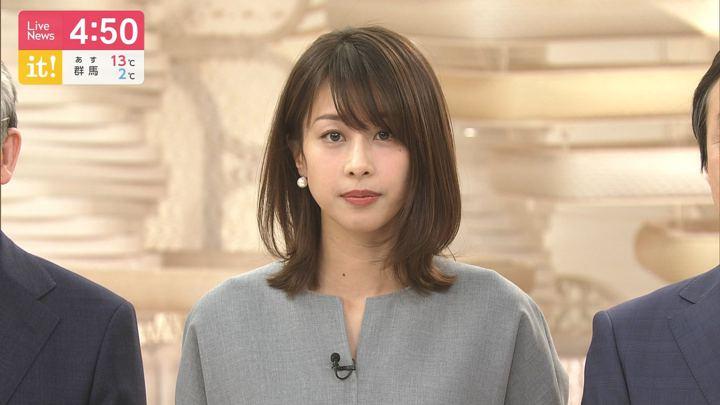 2020年02月20日加藤綾子の画像05枚目