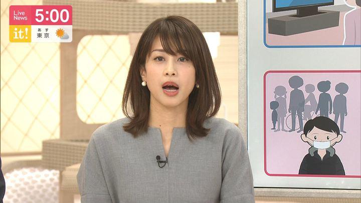 2020年02月20日加藤綾子の画像08枚目