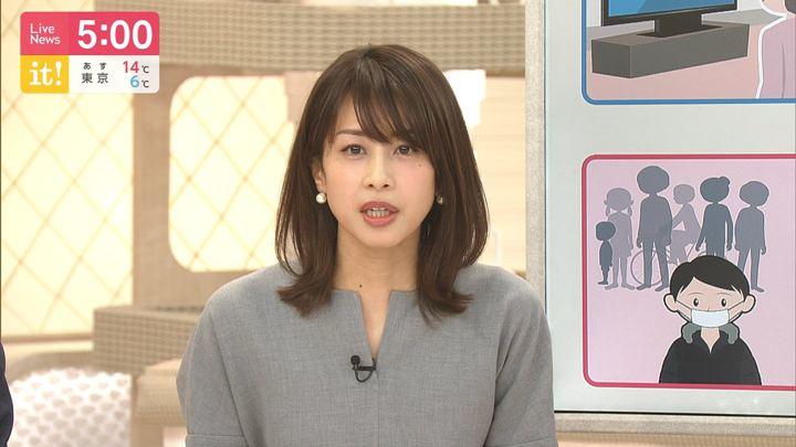 2020年02月20日加藤綾子の画像09枚目