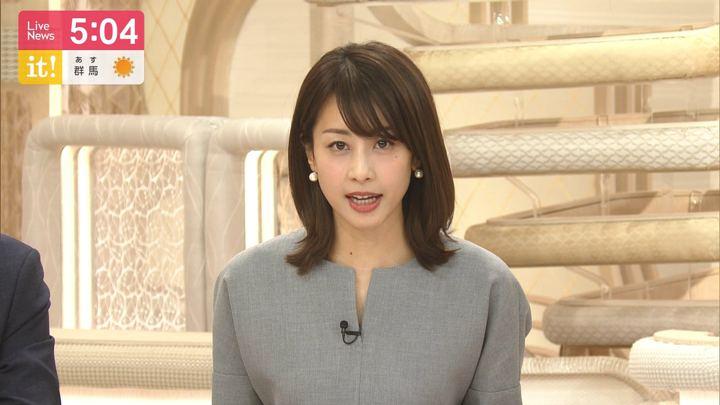 2020年02月20日加藤綾子の画像10枚目