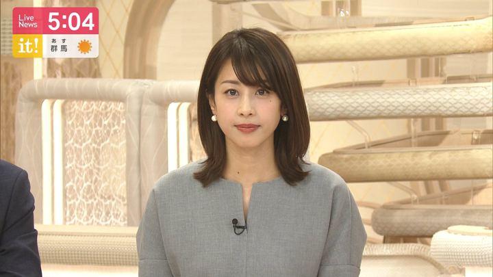 2020年02月20日加藤綾子の画像11枚目