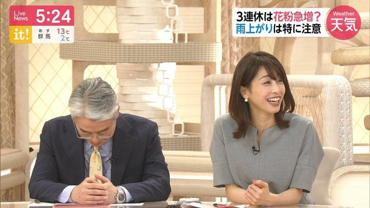 2020年02月20日加藤綾子の画像13枚目
