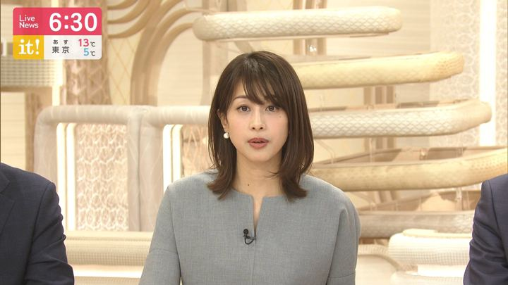 2020年02月20日加藤綾子の画像15枚目