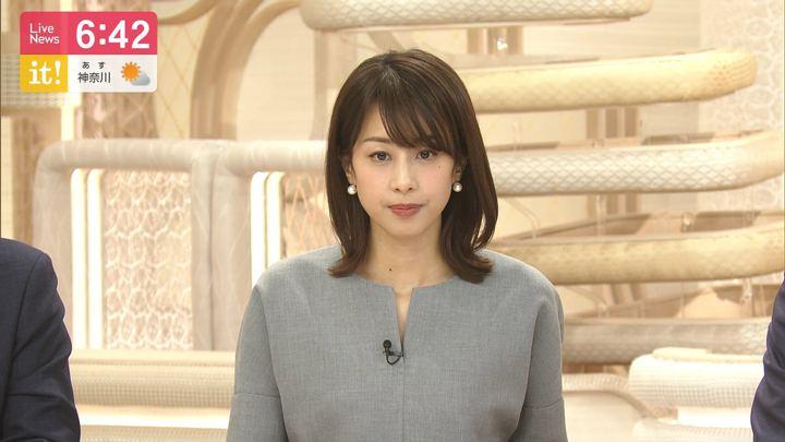 2020年02月20日加藤綾子の画像16枚目