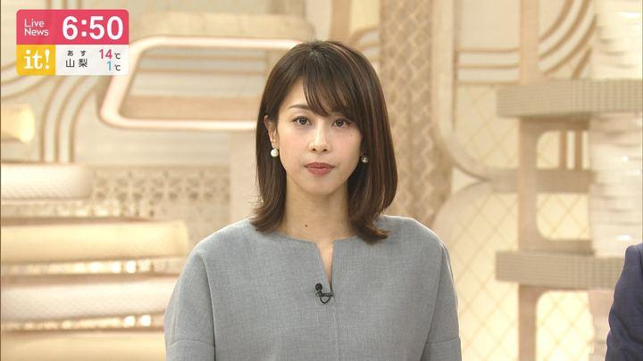 2020年02月20日加藤綾子の画像17枚目