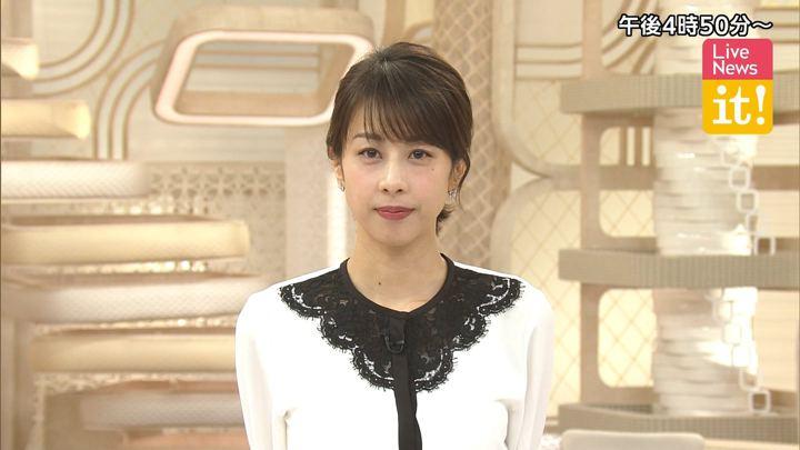 2020年02月21日加藤綾子の画像01枚目
