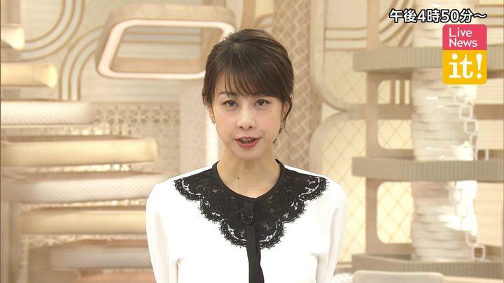 2020年02月21日加藤綾子の画像02枚目