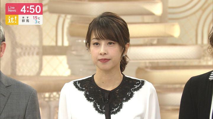 2020年02月21日加藤綾子の画像04枚目