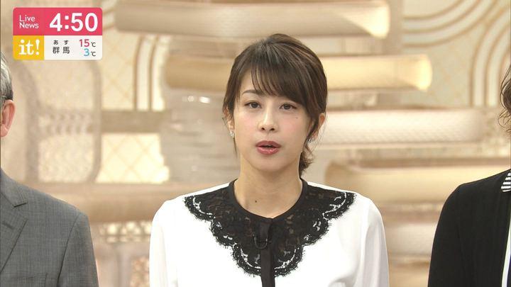 2020年02月21日加藤綾子の画像05枚目