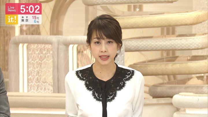 2020年02月21日加藤綾子の画像08枚目