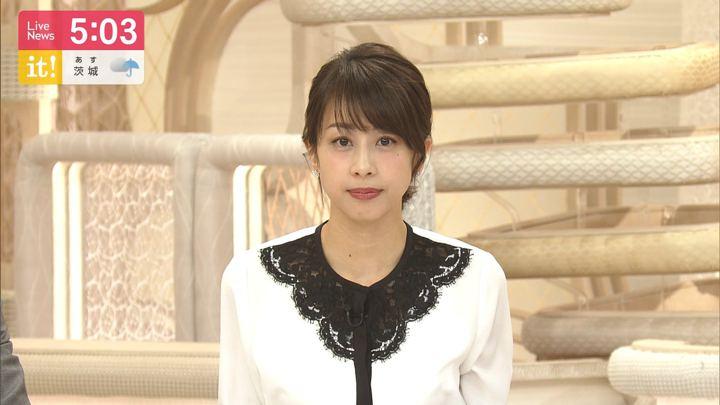2020年02月21日加藤綾子の画像09枚目