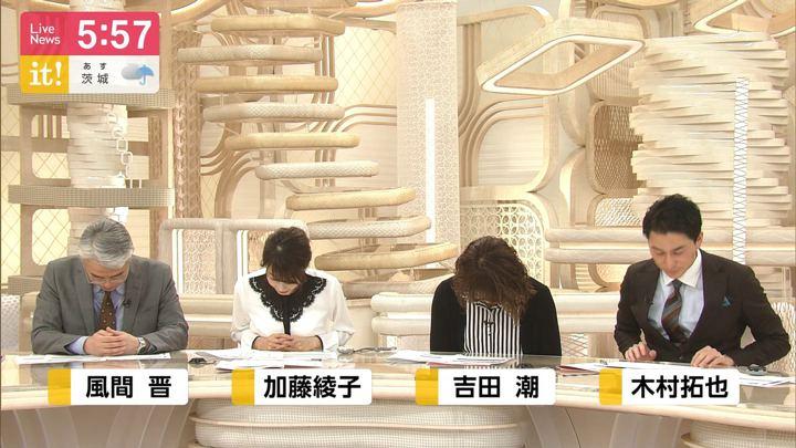 2020年02月21日加藤綾子の画像14枚目