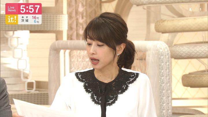 2020年02月21日加藤綾子の画像15枚目