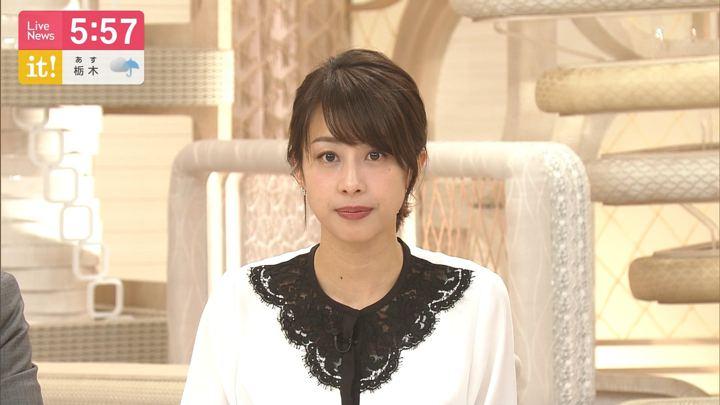 2020年02月21日加藤綾子の画像16枚目