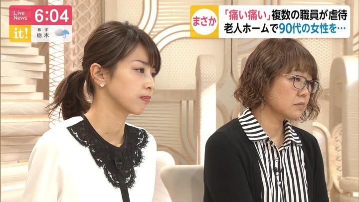 2020年02月21日加藤綾子の画像17枚目