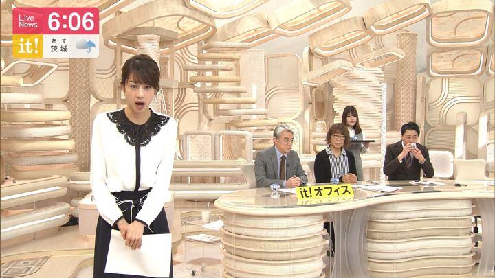 2020年02月21日加藤綾子の画像18枚目