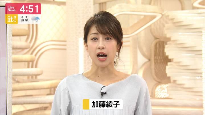 2020年02月24日加藤綾子の画像04枚目