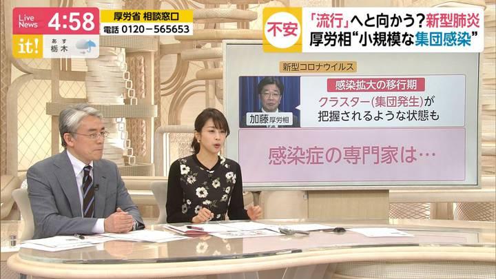 2020年02月24日加藤綾子の画像05枚目