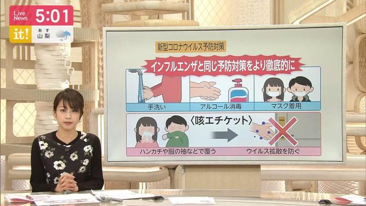 2020年02月24日加藤綾子の画像06枚目