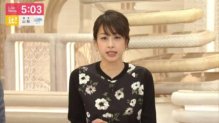 2020年02月24日加藤綾子の画像08枚目