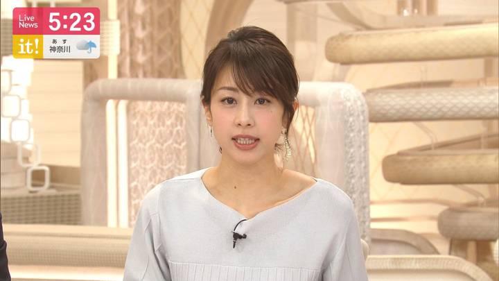 2020年02月24日加藤綾子の画像09枚目