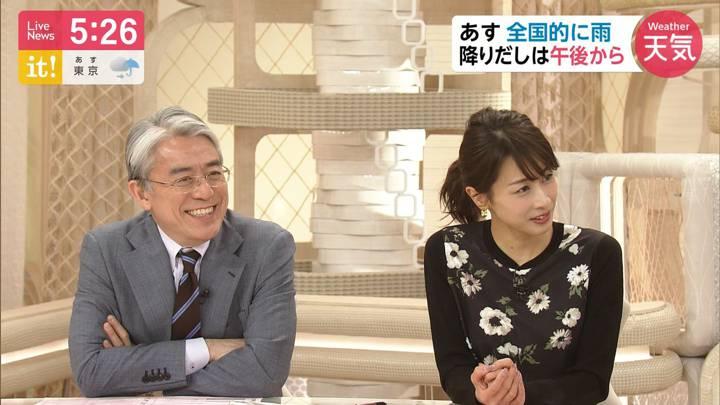 2020年02月24日加藤綾子の画像10枚目