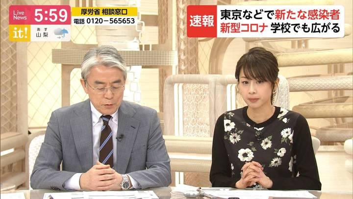 2020年02月24日加藤綾子の画像12枚目