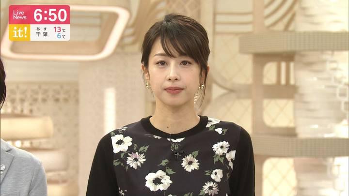 2020年02月24日加藤綾子の画像16枚目